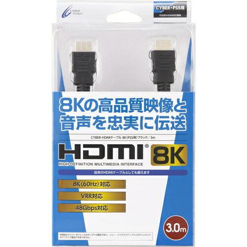 CYBER ・ HDMIケーブル 8k ( PS5 用) 3m