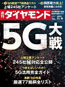 週刊ダイヤモンド 2019年 11/9号 [雑誌] (5G大戦)
