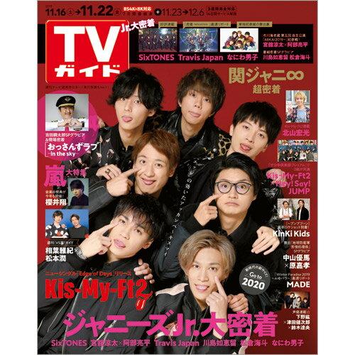 TVガイド福岡・佐賀・山口西版 2019年 11/22号 [雑誌]