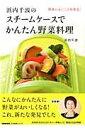 【送料無料】浜内千波のスチームケースでかんたん野菜料理 [ 浜内千波 ]