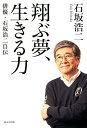 翔ぶ夢、生きる力 俳優・石坂浩二自伝 [ 石坂浩二 ]