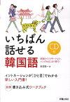 いちばん話せる韓国語 会話&イントネーション、ハングルはこの1冊で! [ 長渡陽一 ]