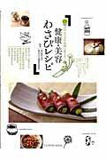 【送料無料】健康・美容わさびレシピ [ 金印株式会社 ]