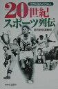 20世紀スポーツ列伝
