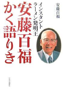 【送料無料】インスタントラ-メン発明王安藤百福かく語りき