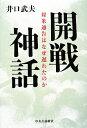 【送料無料】開戦神話