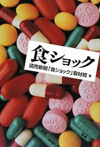 【送料無料】食ショック