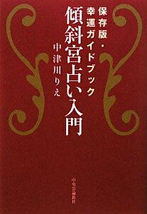 【送料無料】傾斜宮占い入門