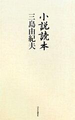 【送料無料】小説読本 [ 三島由紀夫 ]