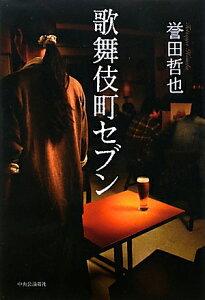 【送料無料】歌舞伎町セブン