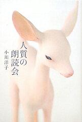 【送料無料】人質の朗読会