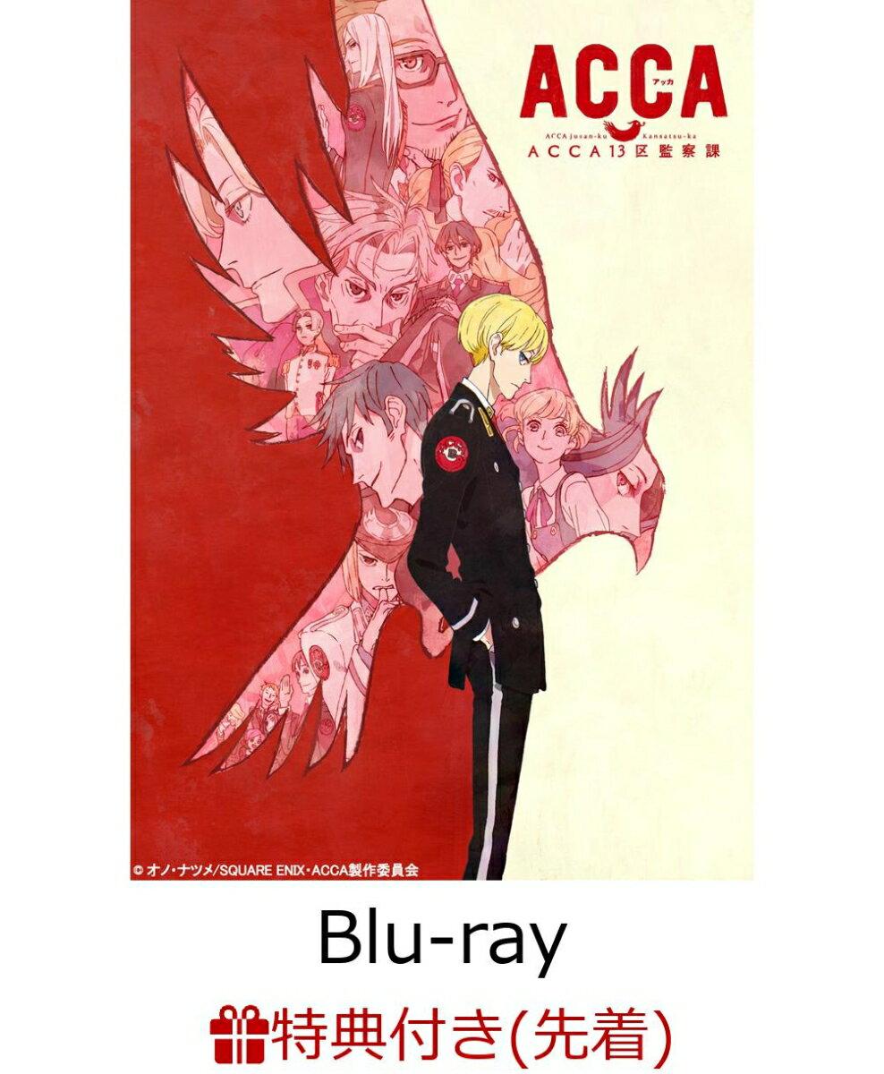 【先着特典】ACCA13区監察課 COMPACT Blu-ray(期間限定生産)(A5クリアファイル付き)【Blu-ray】