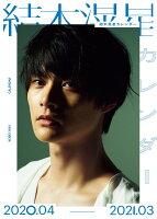 【楽天ブックス限定特典付き】結木滉星カレンダー2020.04-2021.03