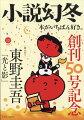 小説幻冬 2020年 12月号 [雑誌]
