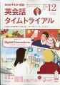 NHK ラジオ 英会話タイムトライアル 2020年 12月号 [雑誌]