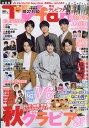 TVfan (テレビファン) 全国版 2020年 12月号 [雑誌] - 楽天ブックス