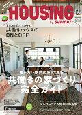 HOUSING (ハウジング)by suumo(バイスーモ) 2020年 12月号 [雑誌]