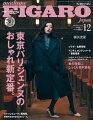 madame FIGARO japon (フィガロ ジャポン) 2020年 12月号