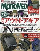 Mono Max (モノ・マックス) 2020年 12月号 [雑誌]