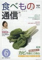 食べもの通信(No.580(2019 6月号)
