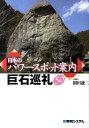 【送料無料】日本のパワースポット案内巨石巡礼50