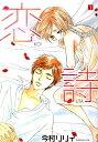 恋詩(1) (フェアベルコミック...