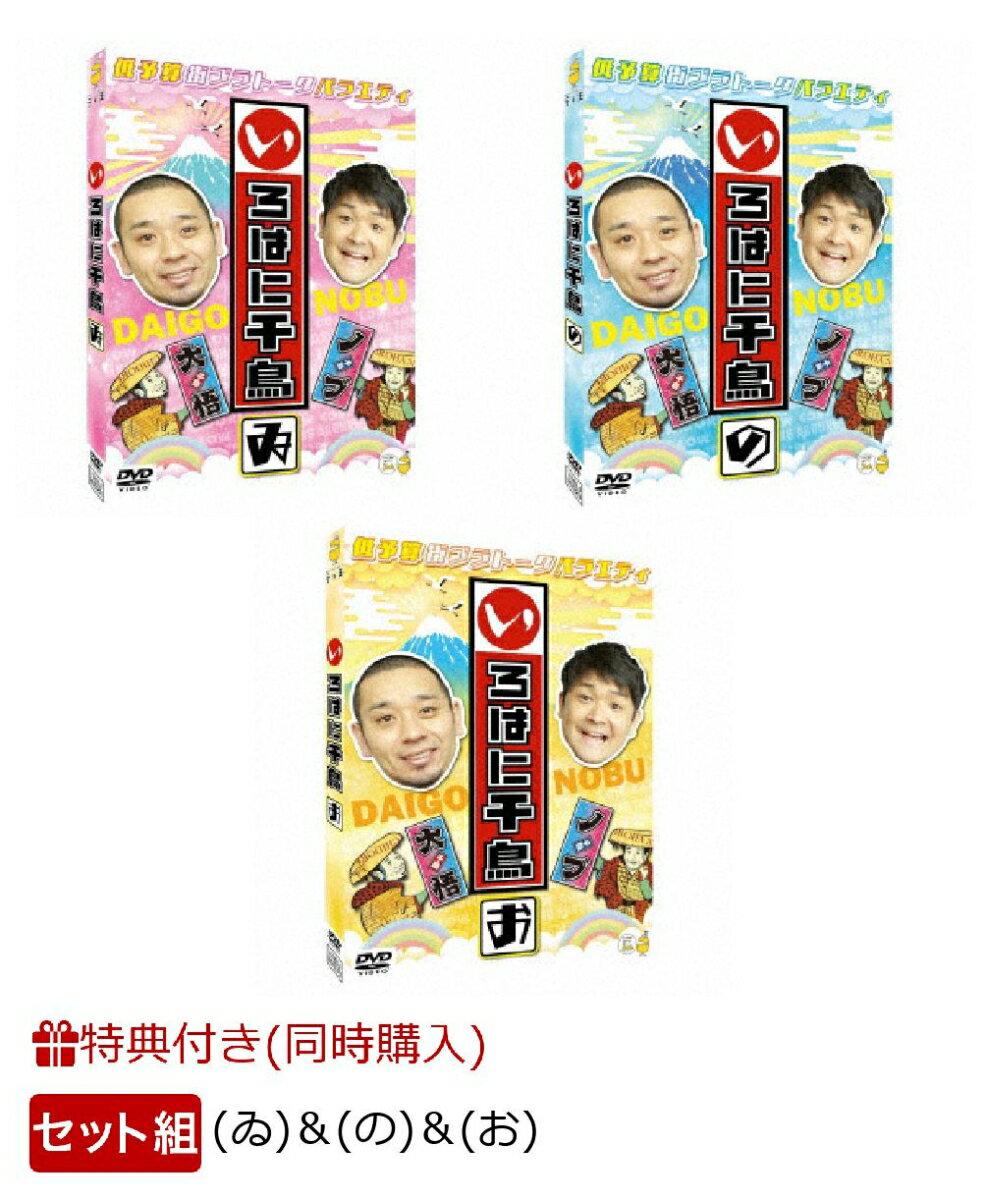 【3巻同時購入特典】いろはに千鳥(ゐ)&(の)&(お)(特典DVD付き)