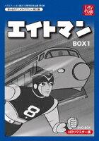 エイトマン HDリマスター DVD-BOX BOX1