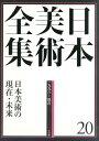 日本美術全集 20 日本美術の現在・未来 (1996~現代) (日本美術全集(全20巻)) [ 山下