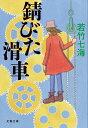 錆びた滑車 (文春文庫) [ 若竹 七海 ]