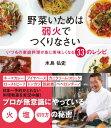 タピオカごま団子(ウチのガヤがすみませんでフワちゃんが紹介)のレシピ