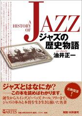 【送料無料】ジャズの歴史物語 [ 油井正一 ]
