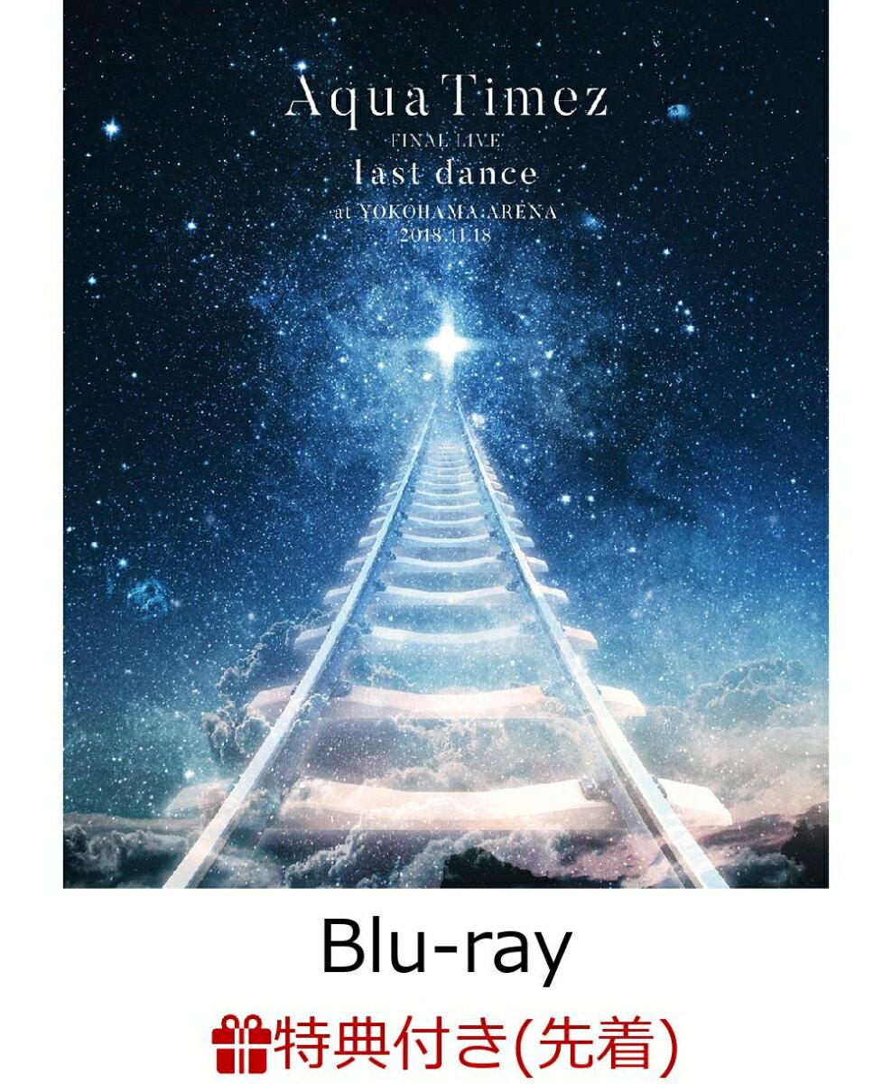 【先着特典】Aqua Timez FINAL LIVE 「last dance」(オリジナルポストカード付き)【Blu-ray】