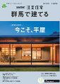 「SUUMO注文住宅 群馬で建てる」は、地元のハウスメーカー・工務店情報を地元の人に届ける住宅情報誌です。そろそろ注文住宅を建てたい…素敵な家具やインテリアに囲まれながら、理想の住まいで暮らしたい…そんなあなたの夢がグッと近づく一冊です。