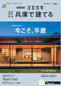 SUUMO注文住宅 兵庫で建てる 2020年秋冬号 [雑誌]