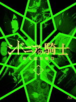 シドニアの騎士 第九惑星戦役 三【Blu-ray】