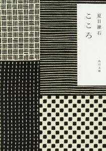 【送料無料】こゝろ改版 [ 夏目漱石 ]