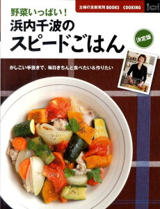 【送料無料】野菜いっぱい!浜内千波のスピードごはん [ 浜内千波 ]