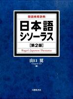 日本語シソーラス第2版