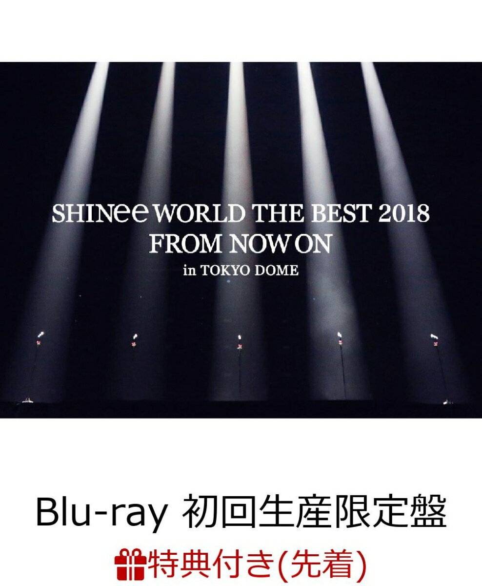 【先着特典】SHINee WORLD THE BEST 2018 〜FROM NOW ON〜 in TOKYO DOME(初回生産限定盤)(ツアーPASS付き)【Blu-ray】