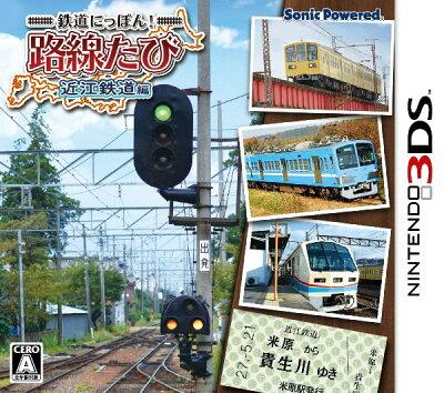 【楽天ブックスならいつでも送料無料】鉄道にっぽん!路線たび 近江鉄道編