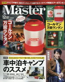 Mono Master (モノ マスター) 2020年 12月号 [雑誌]