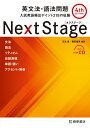 Next Stage 英文法・語法問題[4th EDITION] 入試英語頻出ポイント218の征服 [ 瓜生 豊 ]