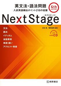 【楽天ブックスならいつでも送料無料】Next Stage英文法・語法問題4th edit [ 瓜生豊 ]