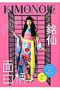 KIMONO姫(13) なんて楽しいキモノ編 (SHODENSHA MOOK)