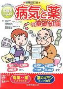 高齢者に多い病気と薬の基礎知識増補改訂版 知っておきたい!!