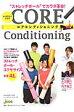 中・高校生のためのCORE Conditioning
