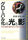 グローバル化の光と影 日本の経済と働き方はどう変わったのか [ 高橋信弘 ]