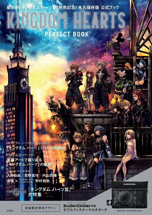 KINGDOM HEARTS PERFECT BOOK 最新作『キングダム ハーツ3』発売記念!永久保存版 ([バラエティ])
