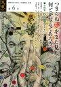 民ヲ親ニス(第6号) 「夢野久作と杉山3代研究会」会報 第6回研究大会の記録